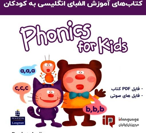 Phonics for kids PDF Books and Audio Files Download