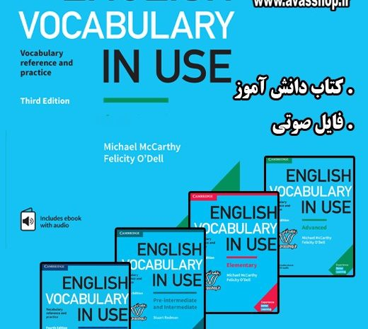 English Vocabulary In Use Third Edition Download