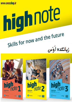 High Note PDF Books Free Download